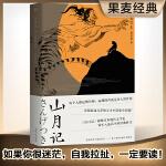 山月记(常年入选日本国语教材,每个人都是驯兽师,那野兽就是各人的性情。读懂它就读懂你内心的焦虑)【果麦经典】