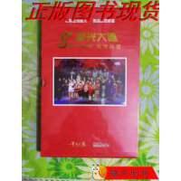 【二手旧书9成新】星光大道8周年盛典纪念 光盘2DVD+2CD限量版1000册 全新塑封