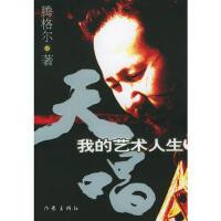 【二手旧书8成新】天唱(腾格尔的艺术人生 腾格尔 9787506333832