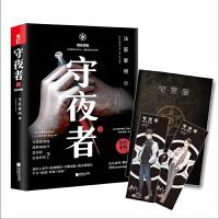 守夜者. 2:黑暗潜能(法医秦明全新系列)