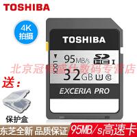 【送保护盒】东芝 SD卡 32G 4K 95MB/s 高速卡 Class10 SDHC型 闪存卡 32GB 相机内存卡