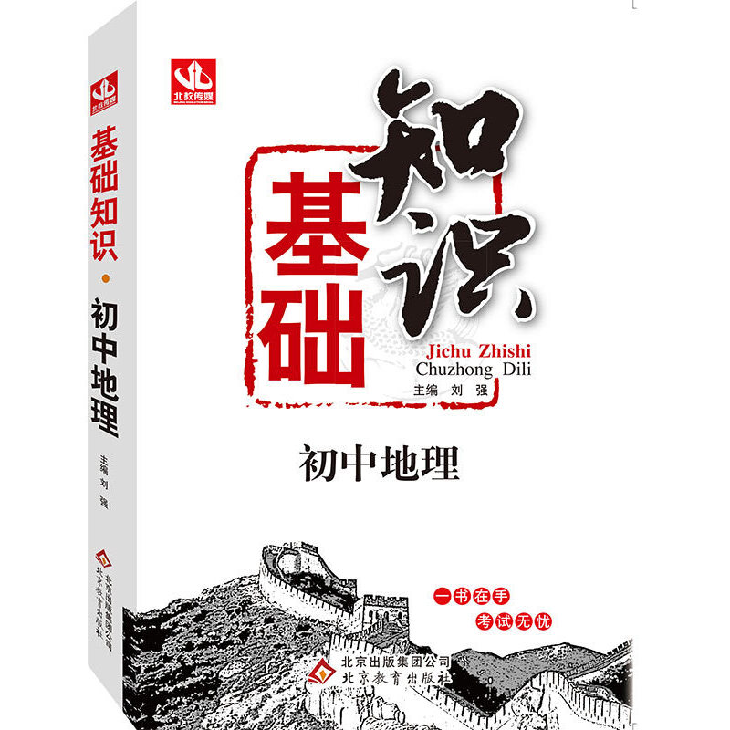 (2017)基础知识:初中地理