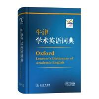 牛津学术英语词典 [英]黛安娜・莉 主编 商务印书馆