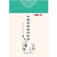 中国古典诗词欣赏(北京版)中国传统文化教育全国中小学实验教材/中国国学文化艺术中心