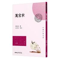 汉宫秋 港台原版 马致远 三民书局 中国古典名著 元曲 昭君和番