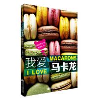 【二手旧书九成新】 我爱马卡龙