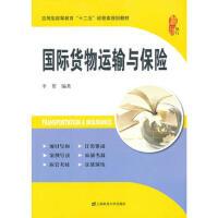【二手书9成新】 国际货物运输与保险 李贺著 上海财经大学出版社 9787564215781