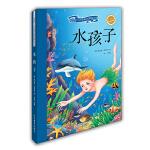 水孩子新阅读小学新课标阅读精品书系 彩绘全彩图拼音版世界名著书籍 儿童注音读物 6-8岁小学生课外书