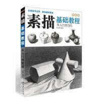 【二手旧书8成新】素描基础教程:从入门到精通 赵锦杰 9787539875675