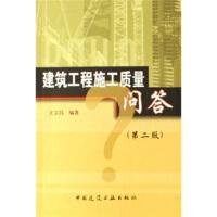 【二手旧书8成新】建筑工程施工质量问答(第2版 王宗昌 9787112083381