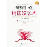 【正版二手书9成新左右】每天用一点销售攻心术9787514105957