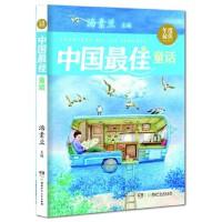年度最佳作品系列:中国最佳童话