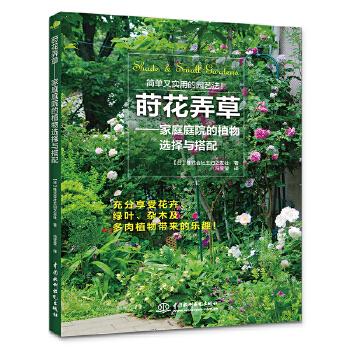 莳花弄草——家庭庭院的植物选择与搭配 充分享受花卉、绿叶、杂木及多肉植物带来的乐趣!