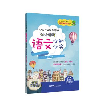 语文大本-新版(pdf+txt+epub+azw3+mobi电子书在线阅读下载)