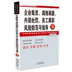 企业裁员、调岗调薪、内部处罚、员工离职风险防范与指导(增订4版)(企业法律与管理实务操作系列)