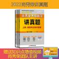肖秀荣2022考研政治讲真题(上、下册)