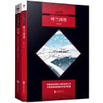 统编本(部编本)语文推荐阅读四年级(共2册):呼兰河传+青鸟