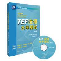 【二手旧书9成新】TEF法语水平测试-(修订版)-(附MP3一张)-法国巴黎工商会著,吴振勤注-97875327744