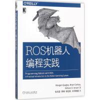 ROS机器人编程实践,(美)摩根.奎格利(MorganQuigley),机械工业出版社[新华品质 选购无忧]