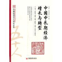 中国中长期经济增长与转型.第6辑