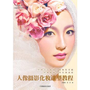 人像摄影化妆造型教程(pdf+txt+epub+azw3+mobi电子书在线阅读下载)