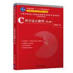 C程序设计教程(第3版)