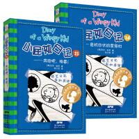 小屁孩日记23-24套装2册 小屁孩漫画书籍 中英文双语版 6-7-8-9-10-12-15岁儿童文学课外读物书籍 小