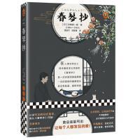 春琴抄(谷崎润一郎最为知名的代表作,精装典藏本,全新翻译,精校精修)