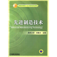 【二手旧书8成新】先进制造技术 王隆太 9787111122616