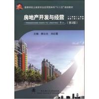 【二手旧书8成新】房地产开发与经营 柳立生,刘红霞 9787562942924
