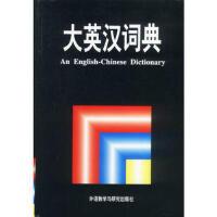 【二手旧书8成新】大英汉词典 李华驹 9787560007816
