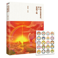 【二手书9成新】 梦想还是要有的,万一实现了呢(附贴纸) 郭斯特 北京联合出版公司 9787550228559