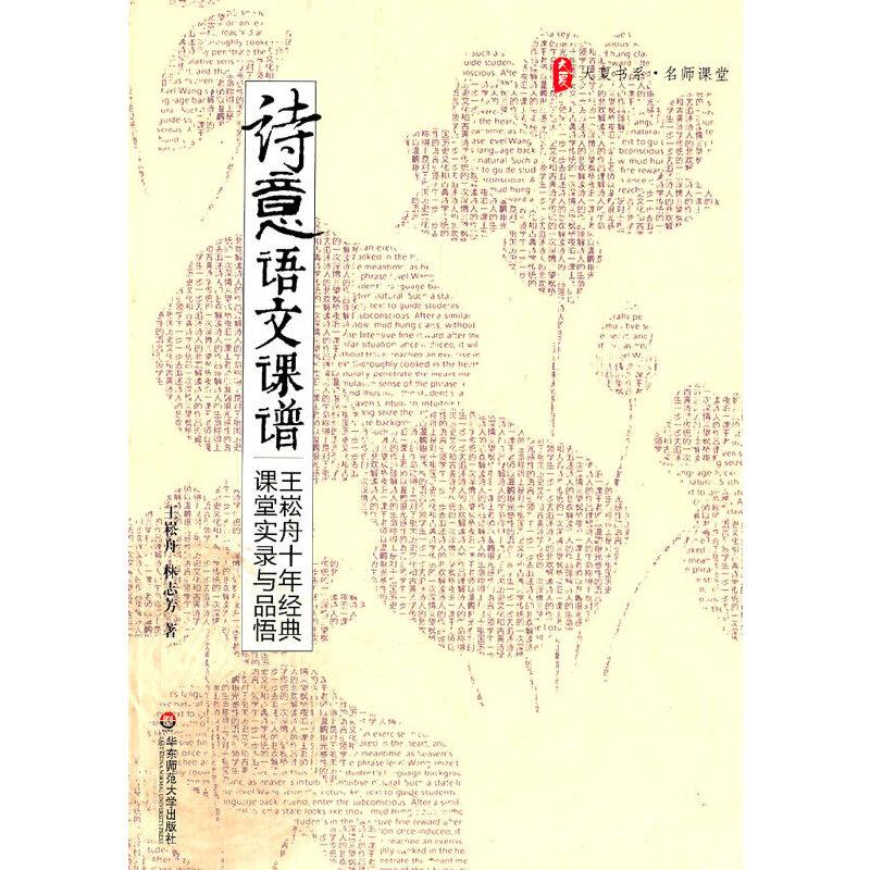 大夏书系·诗意语文课谱——王崧舟十年经典课堂实录与品悟