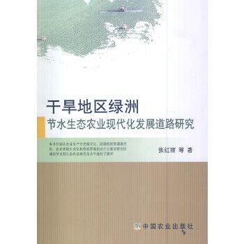 干旱地区绿洲节水生态农业现代化发展道路研究