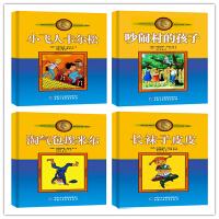 林格伦作品选集 精选四册《小飞人卡尔松》《吵闹村的孩子》《淘气包埃米尔》《长袜子皮皮》畅销书籍