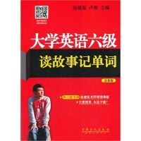【TH】大学英语六级读故事记单词 赵建昆,卢根 中国石化出版社有限公司 9787511425881