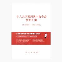 【人民出版社】十八大以来历次中央全会资料汇编(数字图书-移动APP版)