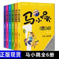 马小跳玩数学1-6年级-套装全6册