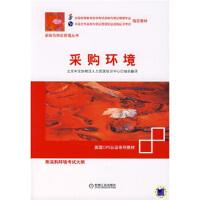 【二手旧书8成新】采购环境 Lan Thompson,北京中交协物流人力资源培训 9787111225201