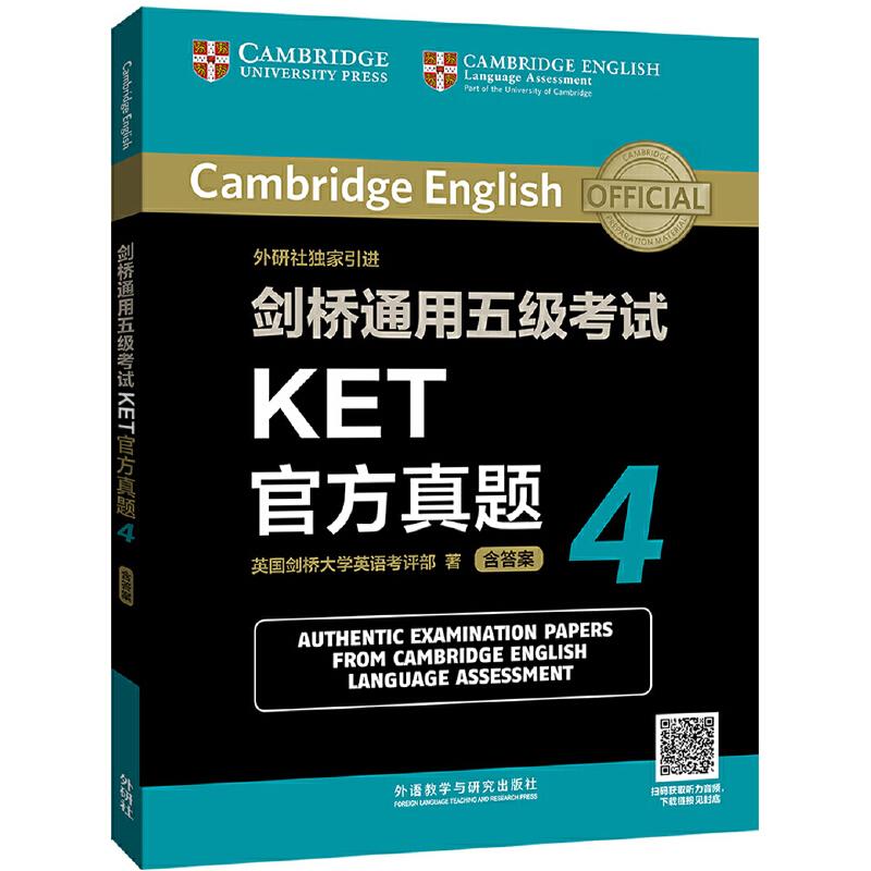 剑桥通用五级考试KET官方真题4 官方真题是考生必备的复习资料