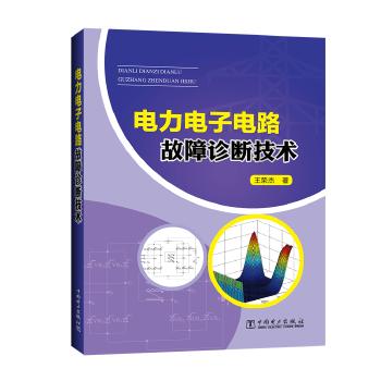 电力电子电路故障诊断技术 王荣杰著 9787512392090 正版图书 支持