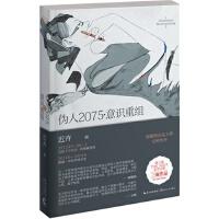 【TH】伪人2075 意识重组 迟卉 长江文艺出版社 9787535472588