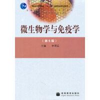 【二手旧书8成新】微生物学与免疫学(第5版 李明远 9787040281446