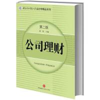 【二手旧书8成新】对外经济贸易大学会计学精品系列:公司理财(第2版 蒋屏 9787508636306