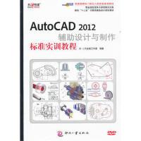 【二手书9成新】 AutoCAD 2012辅助设计与制作标准实训教程 二代龙震工作室著 文化发展出版社 9787514