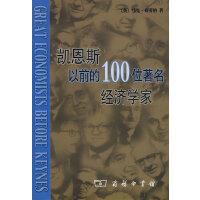 凯恩斯以前的100位著名经济学家