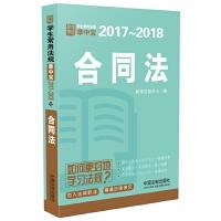 合同法:学生常用法规掌中宝2017―2018