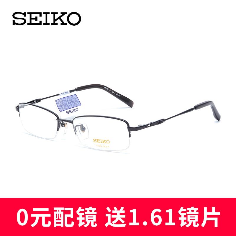 精工眼镜 眼镜框近视男款 纯钛眼镜架半框近视眼镜H1061配镜免费加工,度数请下单备注或联系客服