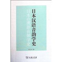 日本汉语音韵学史 商务印书馆