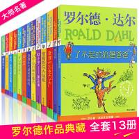 罗尔德达尔作品典藏全套13册 了不起的狐狸爸爸查理和巧克力工厂非注音版小学生三四五六年级课外阅读童话故事书6-12岁儿童